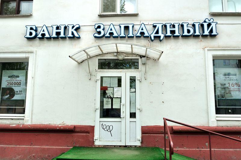 BankZapadnyi